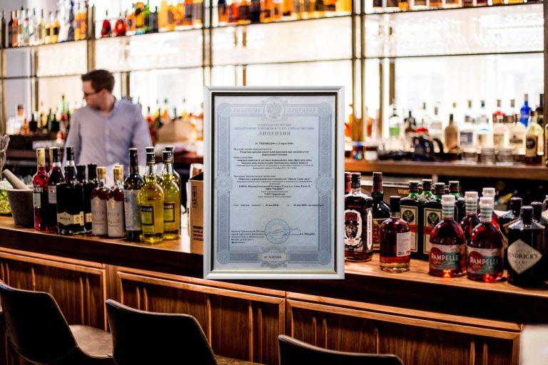 лицензия на алкоголь для кафе и бара фото