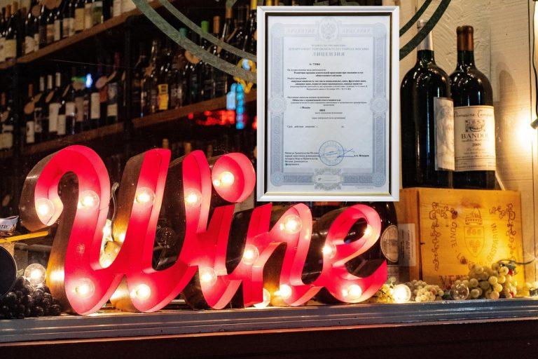 лицензия на продажу вина фото
